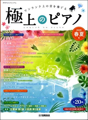 月刊Pianoプレミアム 極上のピアノ2020春夏号 の画像