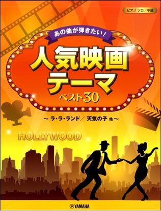 ピアノ・ソロ 中級 あの曲が弾きたい!人気映画テーマベスト30~ラ・ラ・ランド/天気の子 他~ の画像
