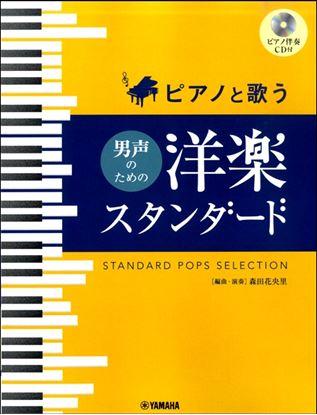 ピアノと歌う 男声のための 洋楽スタンダード(ピアノ伴奏CD付) の画像