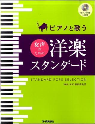 ピアノと歌う 女声のための 洋楽スタンダード(ピアノ伴奏CD付) の画像