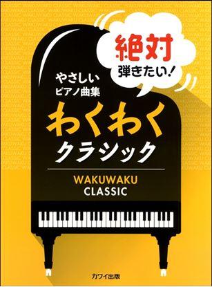 やさしいピアノ曲集「絶対弾きたい!わくわくクラシック」 の画像