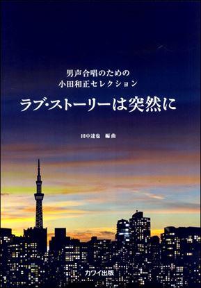 田中達也 男声合唱のための小田和正セレクション「ラブ・ストーリは突然に」 の画像
