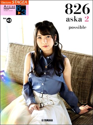 STAGEAアーチスト 6~3級 Vol.43 826aska2 『possible』 の画像