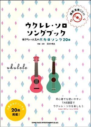 初級者ウクレレ ウクレレ・ソロ・ソングブック ―弾きたい人気のボカロソング20曲―(模範演奏CD付) の画像