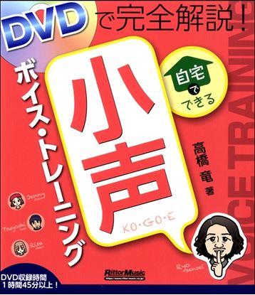 DVDで完全解説!自宅でできる小声ボイストレーニング の画像
