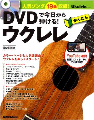 DVDで今日から弾ける!かんたんウクレレNew Edition の画像