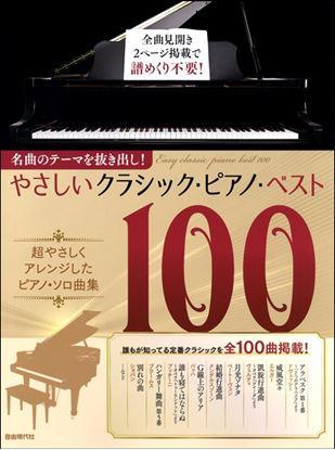 名曲のテーマを抜き出し! やさしいクラシック・ピアノ・ベスト100 の画像