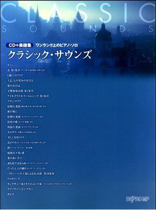CD+楽譜集 《ワンランク上のピアノ・ソロ》 クラシック・サウンズ の画像
