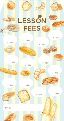PRFG-473 月謝袋 パン【発注単位:10枚】 の画像