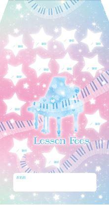 PRFG-478 月謝袋 星とピアノ【発注単位:10枚】 の画像
