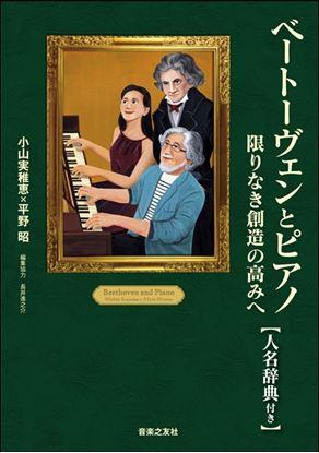 ベートーヴェンとピアノ 限りなき創造の高みへ【人名事典付き】 の画像