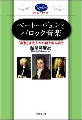 ベートーヴェンとバロック音楽 楽聖は先人から何を学んだか の画像