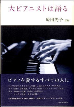 大ピアニストは語る の画像