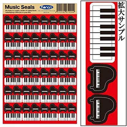 ミュージックシール ピアノ【発注単位:10枚】 の画像