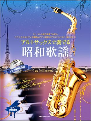 アルトサックスで奏でる昭和歌謡 の画像