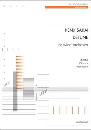 吹奏楽のための 酒井健治:デチューン の画像