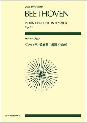 ベートーヴェン:ヴァイオリン協奏曲ニ長調 作品61 の画像
