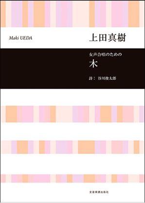 上田真樹 女声合唱のための 木 の画像