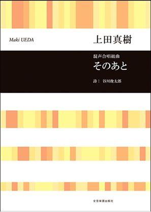 上田真樹 混声合唱組曲 そのあと の画像