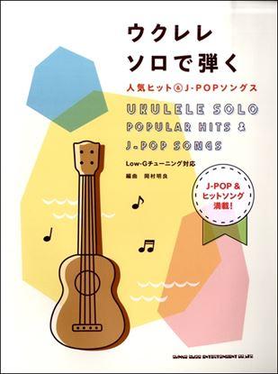 ウクレレ・ソロで弾く人気ヒット&J-POPソングス の画像