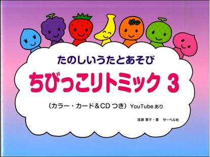 ちびっこ リトミック(3)CD付 の画像