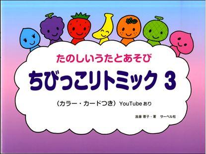 ちびっこ リトミック(3)本のみ の画像