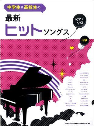 中学生&高校生のピアノ・ソロ 最新ヒットソングス の画像