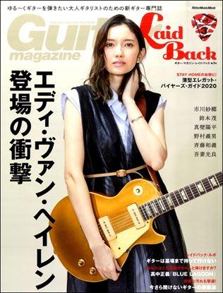 ムック Guitar Magazine LaidBack Vol.3 の画像