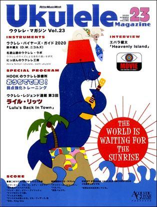 ムック ウクレレ・マガジン Vol.23 SUMMER2020 の画像