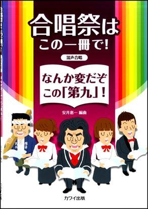安井恵一:合唱祭はこの一冊で! なんか変だぞこの「第九」! [混声合唱] の画像
