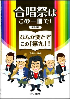 安井恵一:合唱祭はこの一冊で! なんか変だぞこの「第九」! [男声合唱] の画像