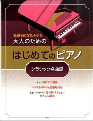 名曲をあなたの手で 大人のためのはじめてのピアノ [クラシック名曲編] の画像