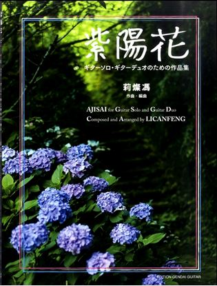 莉燦馮 紫陽花 ギターソロ・デュオのための作品集 の画像
