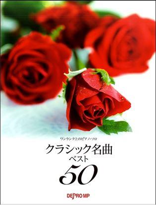 ワンランク上のピアノソロ クラシック名曲ベスト50 の画像