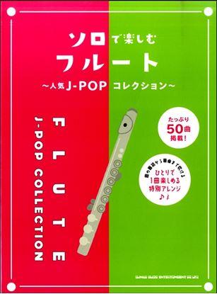 ソロで楽しむフルート ~人気J-POPコレクション~ の画像