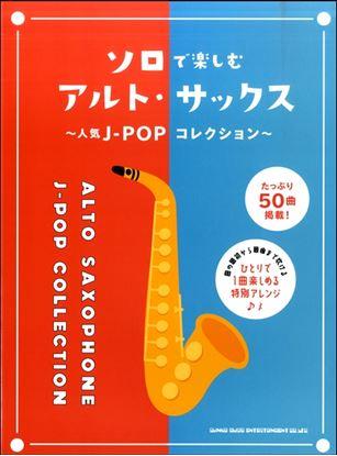 ソロで楽しむアルト・サックス~人気J-POPコレクション~ の画像