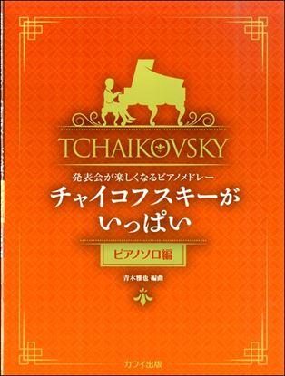 青木雅也:発表会が楽しくなるピアノメドレー「チャイコフスキーがいっぱい(ピアノソロ編)」 の画像