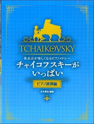 青木雅也:発表会が楽しくなるピアノメドレー「チャイコフスキーがいっぱい(ピアノ連弾編)」 の画像