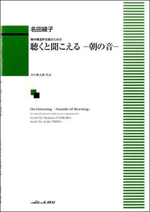 名田綾子:無伴奏混声合唱のための 「聴くと聞こえる―朝の音―」 の画像