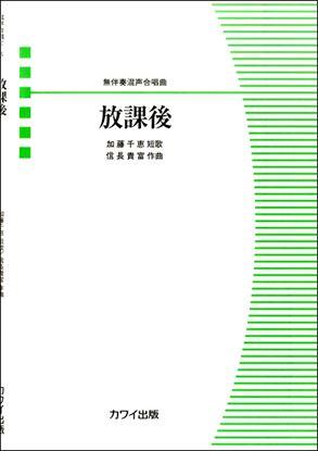 信長貴富:無伴奏混声合唱曲 「放課後」 の画像