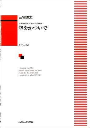 三宅悠太:女声合唱とピアノのための組曲 「空をかついで」 の画像