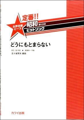 五十嵐琴未:定番昭和あたりのヒットソング 女声合唱ピース「どうにもとまらない」 の画像