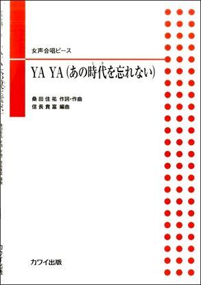 信長貴富:女声合唱ピース 「YAYA(あの時代(とき)を忘れない)」 の画像