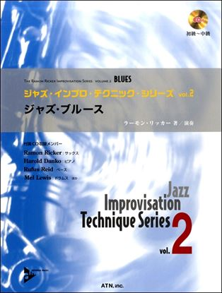 ジャズ・インプロ・テクニックシリーズ vol.2 ジャズ・ブルース の画像