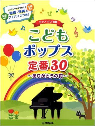 ピアノソロ こどもポップス定番30~ありがとうの花 の画像
