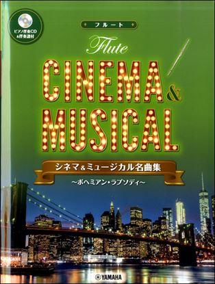 フルート シネマ&ミュージカル名曲集~ボヘミアン・ラプソディ~ [ピアノ伴奏CD&伴奏譜付] の画像