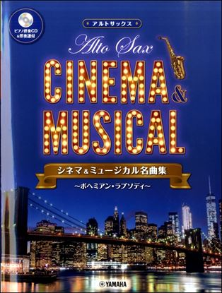 アルトサックス シネマ&ミュージカル名曲集 ~ボヘミアン・ラプソディ~ [ピアノ伴奏CD&伴奏譜付] の画像