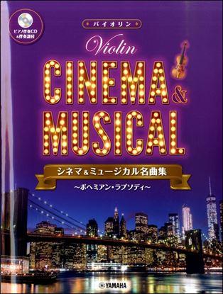 バイオリン シネマ&ミュージカル名曲集 ~ボヘミアン・ラプソディ~ [ピアノ伴奏CD&伴奏譜付] の画像