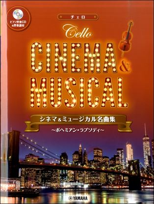 チェロ シネマ&ミュージカル名曲集 ~ボヘミアン・ラプソディ~ [ピアノ伴奏CD&伴奏譜付] の画像