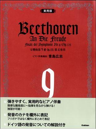 実用版 ベートーヴェン/交響曲第9番 第4楽章 の画像